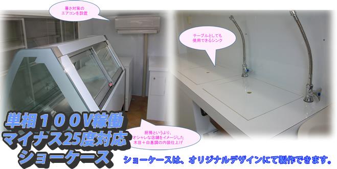 アイスキャンディ移動販売車 キッチンカー 内装