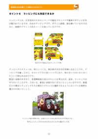 移動販売車を選ぶ6つのポイント2