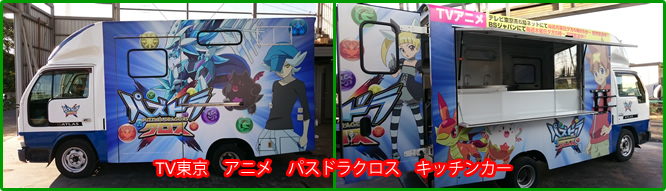テレビ東京アニメ パズドラクロス 番組宣伝 販促 移動販売車・キッチンカー