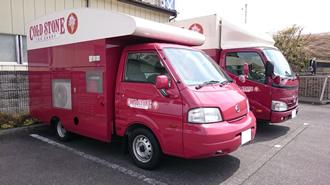 1tロングキッチンカー 1.5tロングキッチンカー コールドストーン アイスキャンディ販売車