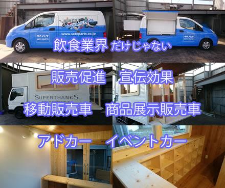 商品展示販売車製作・移動販売車製作 アドカー イベントカー製作