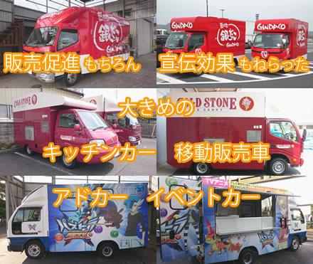 大型 キッチンカー製作・移動販売車製作 アドカー イベントカー製作