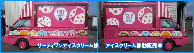 サーティンワン様 アイスクリーム移動販売車