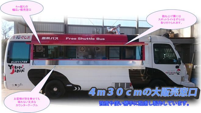 トヨタ コースターロング キッチンカー 移動販売車