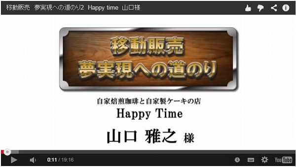 Happy Time 山口様
