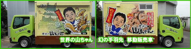 世界の山ちゃん 幻の手羽先 移動販売車